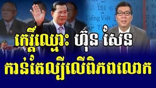កក្រើកហើយ, លោក កឹមសុខា ទាមទារអោយបោះឆ្នោះទឿងវិញ, RFA Hot News, Cambodia News Today