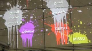 SMSlingshot brings Urban digital graffiti to Downtown Cairo