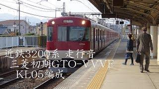 近鉄3200系 走行音(三菱初期GTO-VVVF)KL05編成(2次車,歯車比16:101)