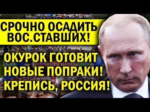 ПУТИН В БЕШЕНСТВЕ - ОСАДИТЬ ОБНАГЛЕВШИЕ РЕГИОНЫ, СРОЧНО!! НОВЫЕ ПОПРАВКИ ВСКОЛЫХНУЛИ РОССИЮ!