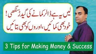 Best Tips for Successful Online Business by Motivational Speaker Mustafa Safdar Baig in Urdu Hindi