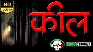 जादूई गाठोड - Marathi Bhaykatha