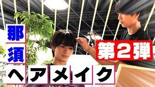 東京B少年【ヘアメイク】メンバーの髪を那須雄登がスタイリング第2弾 浮所飛貴 検索動画 26