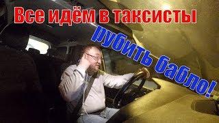 Жекич Дубровский. Сколько зарабатывают таксисты в Яндекс?/StasOnOff