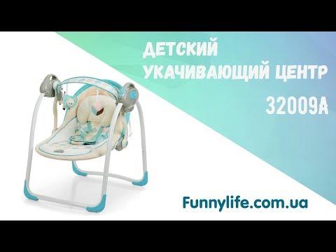 Укачивающй центр - электрокачели 32009A Видео обзор- FunnyLife.com.ua