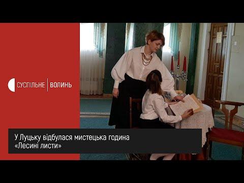 UA: ВОЛИНЬ: У Луцьку відбулася мистецька година «Лесині листи»