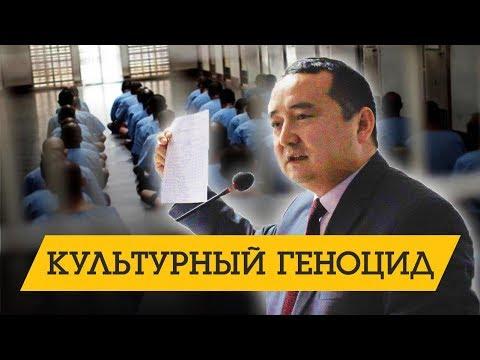 Лагеря перевоспитания в Китае для Казахов, Уйгуров, Кыргызов