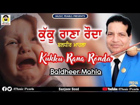 Kuku Rana Ronda - Baldheer Mahla