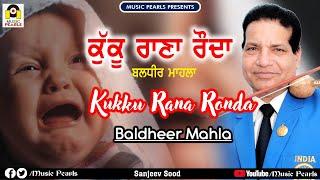 Kuku Rana Ronda | Baldheer Mahla | EVERGREEN HITS OF MUSIC PEARLS | TENU DIYA LAL VE LORRIYA |