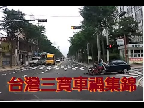 台灣三寶車禍集錦(3)