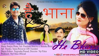He Bhana / Latest Garhwali Song / Jaiprakash Dhalwan/Meena Rana/ Np Films Official