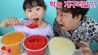 개구리알을 먹을수 있다고? 입안에서 터지는 팝핑보바 액체괴물 먹방| Eating  Popping Boba