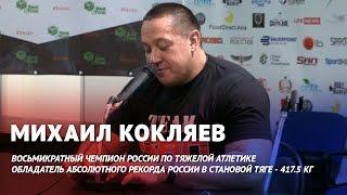 Михаил Кокляев: Все награды променял бы на бронзу Олимпийских игр