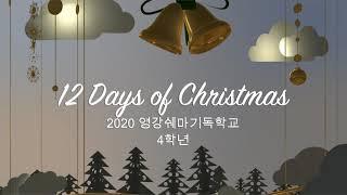 12 Days of Christmas | 영강쉐마기독학…