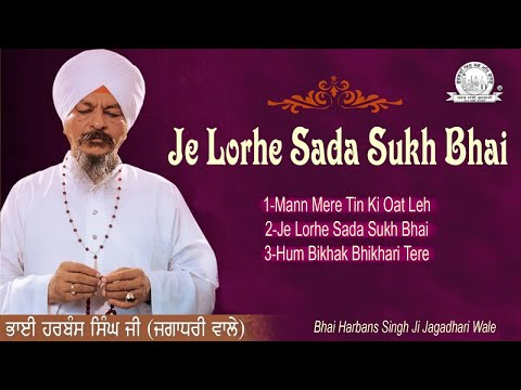 Waheguru Tera Sab Sadka | New Shabad Kirtan Gurbani | Hazuri Ragi Amritsar Live | Waheguru Simran from YouTube · Duration:  51 minutes 51 seconds