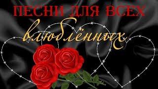 ШИКАРНЫЙ ЛЮБОВНЫЙ ШАНСОН. Песни для всех влюбленных
