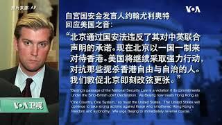 白宫要义(黄耀毅):白宫回应港版国安法,促北京即刻改变