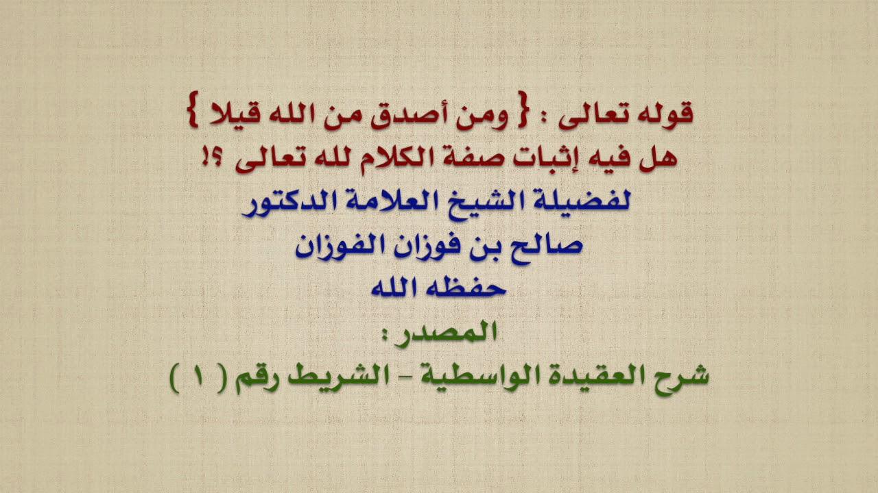 الشيخ صالح الفوزان قوله تعالى ومن أصدق من الله قيلا هل فيه إثبات صفة الكلام لله تعالى Youtube