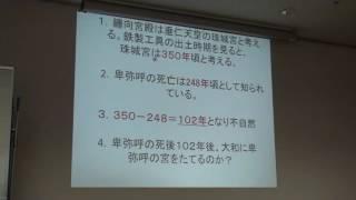邪馬台国連絡協議会 第4回会員研究発表会 石井 好 2016年11月13日(日)