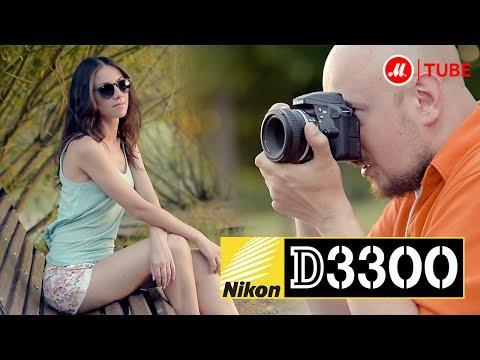 Видеообзор зеркального фотоаппарата Nikon D3300