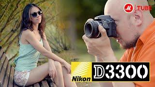 Видеообзор зеркального фотоаппарата Nikon D3300(Nikon D3300 камера для начинающих любителей, основанная на сенсоре и процессоре от старших камер, дающая такое..., 2014-09-12T12:13:40.000Z)