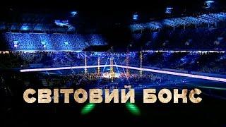 """Документальный фильм """"Світовий бокс"""" (Мировой бокс)"""