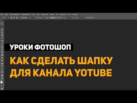 Шапка для канала на Youtube (Ютуб). Adobe Photoshop CC 2014