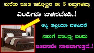 ಈ 5 ವಷ್ಟುಗಳನ್ನು ಇನ್ನೋಬರಿಗೆ ಎಂದಿಗೂ ಧಾನ ಮಾಡಬೇಡಿ..! || 5 things || divinekannada