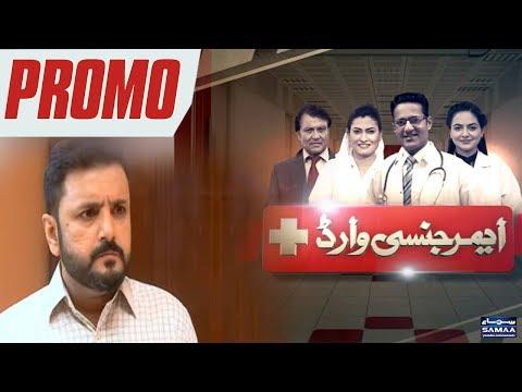 Mardon Ki Ana   Emergency Ward   SAMAA TV   PROMO