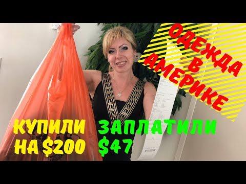 Одежда в Америке. Цена на одежду в Америке. Распродажа одежды в США. VLOG#182