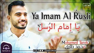 Download اسمعنا - محمد طارق - يا إمام الرسل | Esmanaa - Mohamed Tarek - Ya Imam Al Rusli