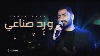 تامر حسني  - ورد صناعي لايف من حفل الاهرامات - Tamer Hosny Ward Sena'y live