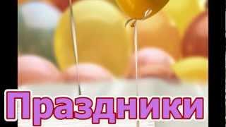 видео Организация и проведение утренников в детском саду.