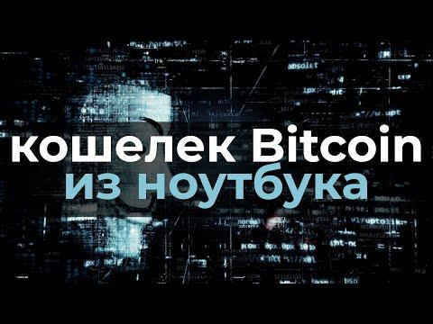Electrum: холодный Bitcoin кошелек из ноутбука бесплатно