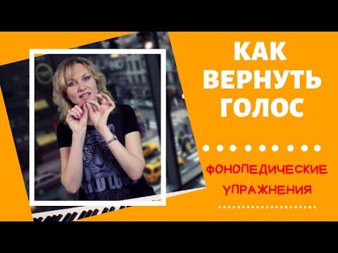 Фонопедические занятия в Пятигорске, направленные на