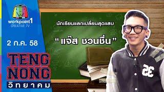 เท่งโหน่งวิทยาคม | แจ๊ส ชวนชื่น | 25 มิ.ย.58 Full HD