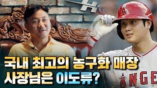 대한민국 최고의 농구 멀티샵 사장님은 이도류 쓰는 야구…