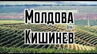Молдова на выходные. Кишинев. Маленький винный тур. Фестиваль вина. Часть 1