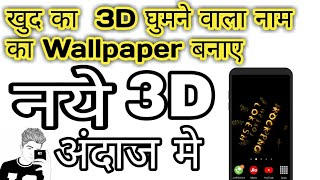 Make Your NAME WALLPAPER With Amazing 3D Effect on Mobile Phone