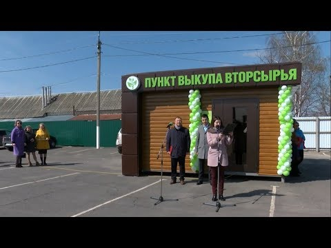 В Алексеевке открылся пункт выкупа вторсырья