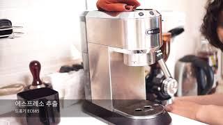 드롱기 EC685 에스프레소 추출 delonghi EC 685 Espresso