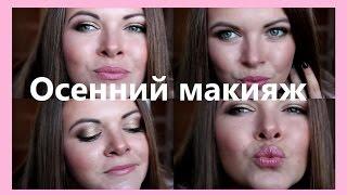 Осенний макияж с палеткой NAKED❤Людмила Микитюк