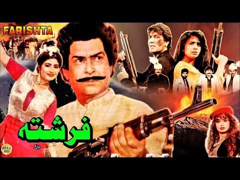 FARISHTA (1993) - YOUSAF KHAN, SAIMA, NEELI, JAVAID SHEIKH - OFFICIAL FULL MOVIE