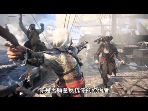 《刺客教条 4:黑旗》「海盗刺青」预告片(中文字幕)