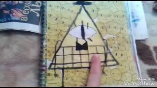 Мой личный дневник+Артбук)Я жива|Приколы|