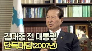 DJ서거 10주기,김대중 전대통령 단독대담 풀버전(2007년,목포MBC)