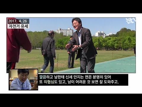 """[눈TV] """"유승민은 까칠? 깔끔하고 따뜻""""…동창들의 수다"""