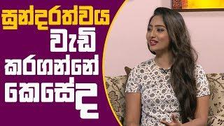Piyum Vila | සුන්දරත්වය වැඩි කරගන්නේ කෙසේද..? | 04-01-2019 | Siyatha TV Thumbnail