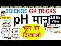 Science Gk tricks: pH value of Important substance | about pH scale & value | online school