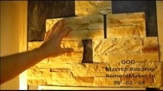 Варианты окраски и обработки искусственного камня(Более подробная иннформация: http://remontmaker.ru/kamennye-oboi/ или по телефону: 98 - 62 -64 изготовление и продажа каменных..., 2012-09-26T21:54:13.000Z)